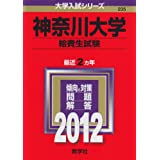 神奈川大学(給費生試験) (2012年版 大学入試シリーズ)