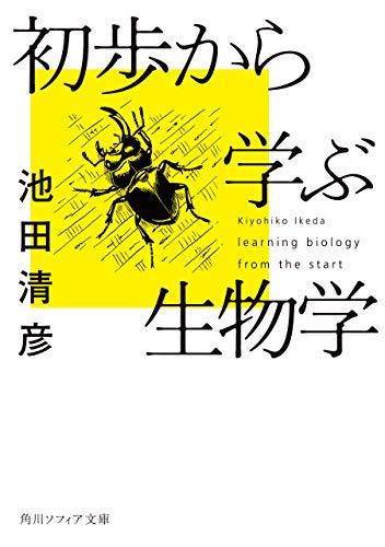 初歩から学ぶ生物学 (角川ソフィア文庫)