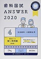 歯科国試 ANSWER 2020 vol.4(社会歯科・口腔衛生学)