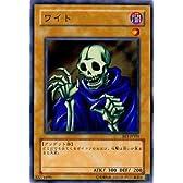 【シングルカード】遊戯王 ワイト BE1-JP101 ノーマル
