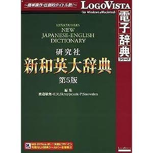 研究社 新和英大辞典 第5版の関連商品1