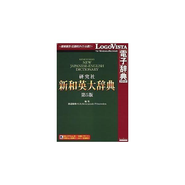 研究社 新和英大辞典 第5版の商品画像