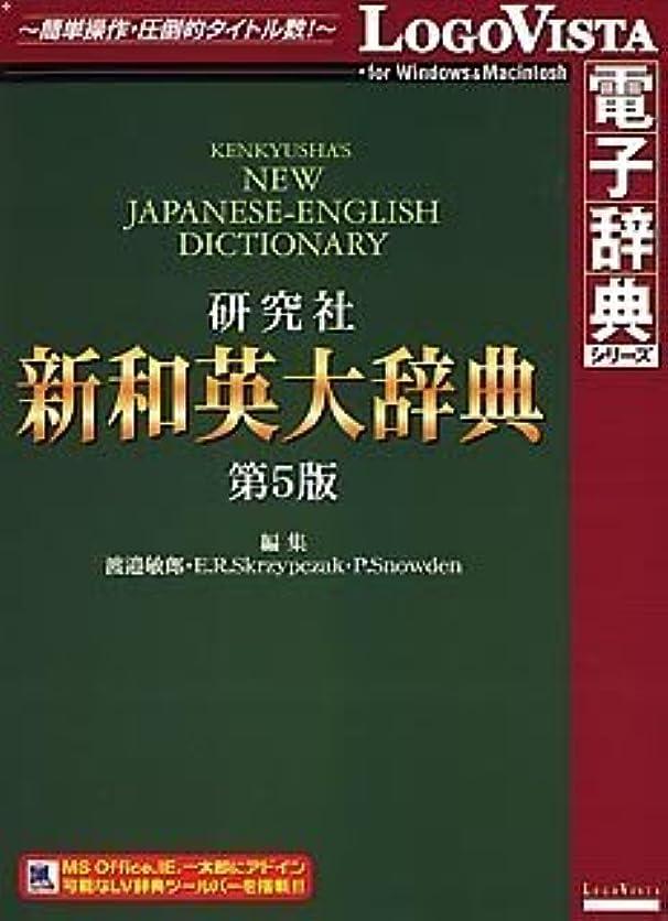 挑発する仕出します容赦ない研究社 新和英大辞典 第5版