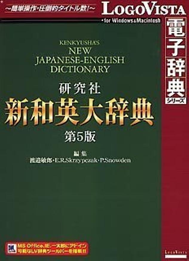 トロピカルリスク同時研究社 新和英大辞典 第5版
