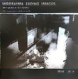 HIROSHIMA FADING IMAGES―壁に刻まれた街と記憶と