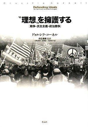 """""""理想""""を擁護する――戦争・民主主義・政治闘争の詳細を見る"""