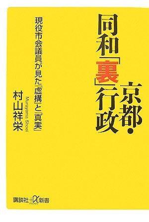 京都・同和「裏」行政──現役市会議員が見た「虚構」と「真実」 (講談社+α新書)の詳細を見る