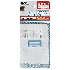 ELPA エルパ 朝日電器 糸くずフィルター 420-44-582H 420-44-582H