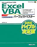 ExcelVBAパーフェクトマスター(Excel2007/2003/2002完全対応) (Perfect Master SERIES)