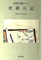 更級日記 (対訳古典シリーズ)