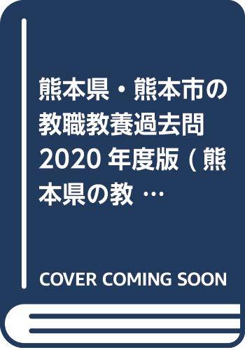 熊本県・熊本市の教職教養過去問 2020年度版 (熊本県の教員採用試験「過去問」シリーズ)