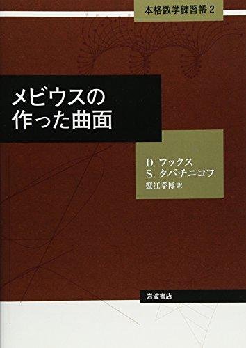 メビウスの作った曲面 (本格数学練習帳 第2巻)の詳細を見る
