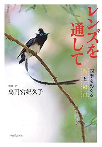 レンズを通して - 四季をめぐる鳥と根付