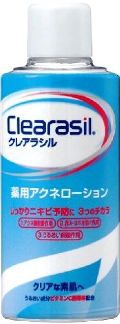 面積コンソール振るうクレアラシル 薬用アクネローション 120ml