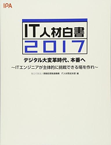 IT人材白書2017
