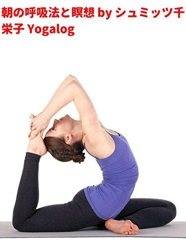 朝の呼吸法と瞑想 by シュミッツ千栄子 Yogalog