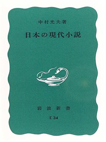 日本の現代小説 (岩波新書 青版 676)の詳細を見る