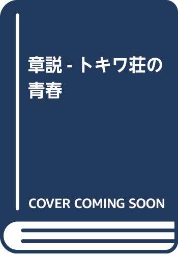 章説-トキワ荘の青春 (中公文庫 い 19-2)