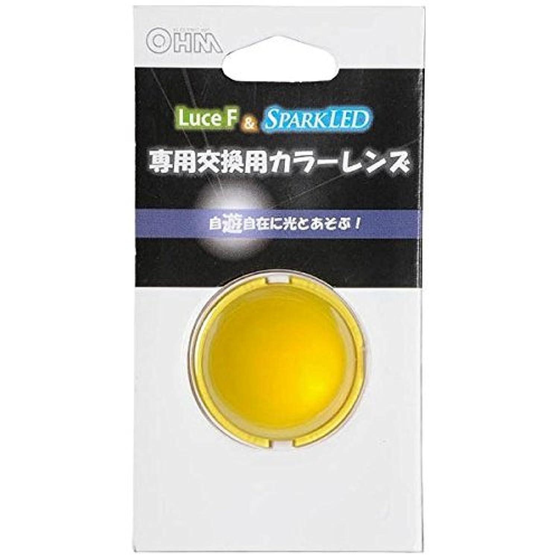 ルーチェ エフ & SPARKLED専用 交換レンズ イエロー LUSP-LE1Y
