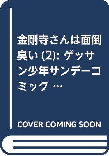 金剛寺さんは面倒臭い(2): ゲッサン少年サンデーコミックス