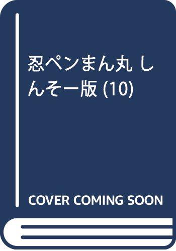 [画像:忍ペンまん丸 しんそー版 (10) (ぶんか社コミックス)]