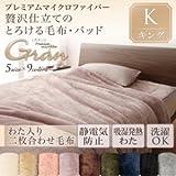 IKEA・ニトリ好きに。プレミアムマイクロファイバー贅沢仕立てのとろける毛布・パッド【gran】グラン 発熱わた入り2枚合わせ毛布単品 キング | ジェットブラック