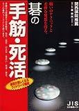 囲碁ソフト 囲碁教材 碁の手筋・死活