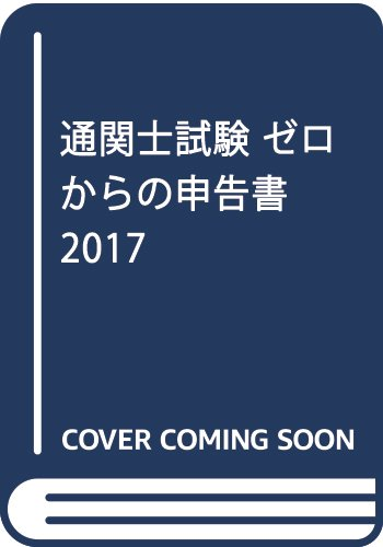 通関士試験 ゼロからの申告書 2017