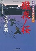 朧夜ノ桜 ─ 居眠り磐音江戸双紙 24 (双葉文庫)