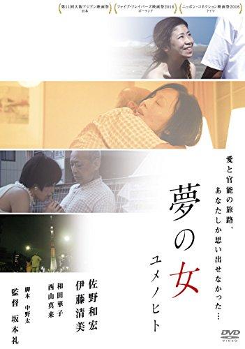 夢の女 ユメノヒト [DVD]