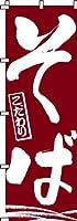 そば  のぼり旗 600×1800 専用ポール(白色)付 5セット+同柄のぼり旗1枚プレゼント