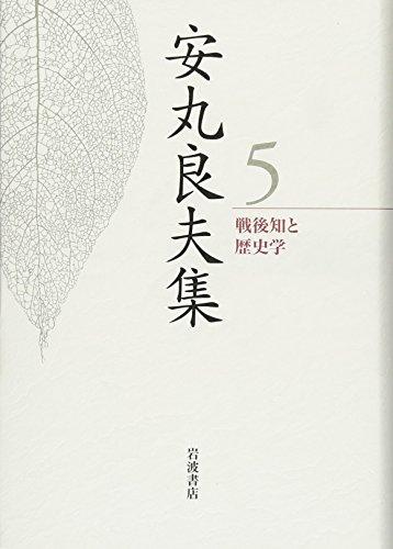 戦後知と歴史学 (安丸良夫集 第5巻)の詳細を見る