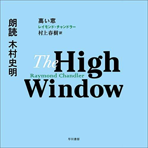 [画像:高い窓]