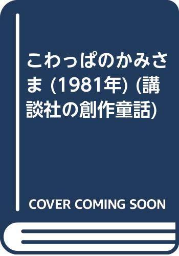こわっぱのかみさま (1981年) (講談社の創作童話)の詳細を見る