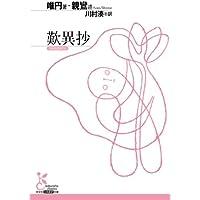 歎異抄 (光文社古典新訳文庫)