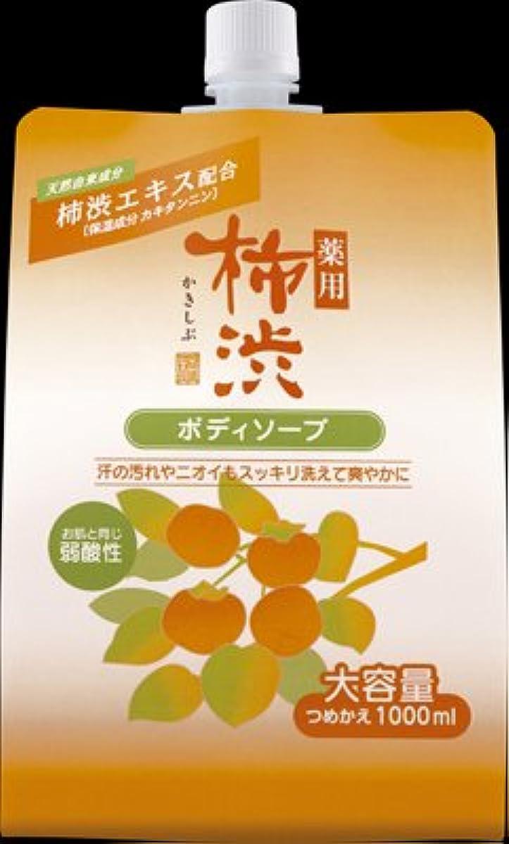 稼ぐ有効化同等の熊野油脂 薬用柿渋ボディソープ 1000ML つめかえ用×10点セット