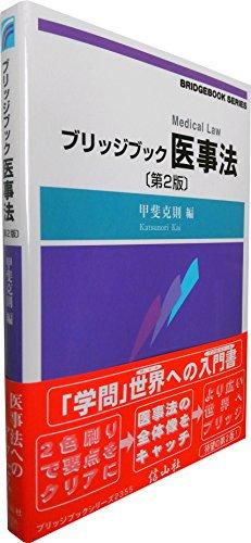 ブリッジブック医事法(第2版) (ブリッジブックシリーズ)