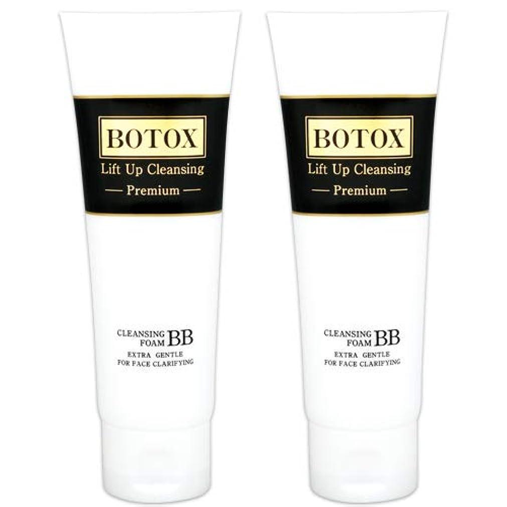 オーガニックうれしい保有者B&S ボトックス BB 洗顔 フォーム (プレミアム) 100 g 2個セット[並行輸入品]