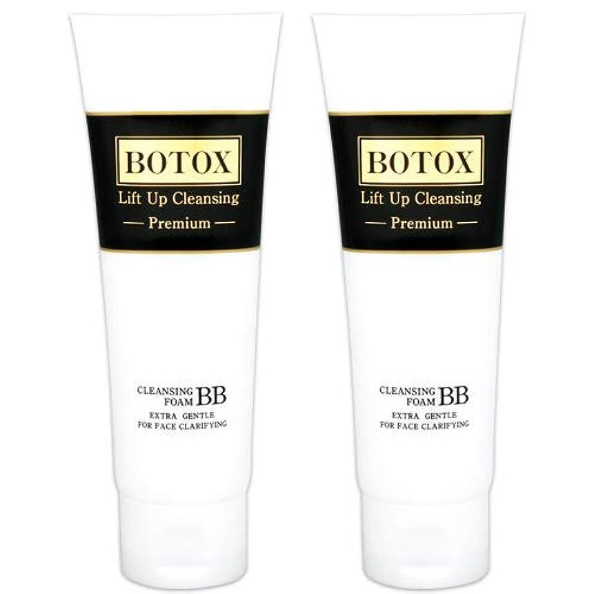 舗装する症状力ボトックス BB 洗顔 フォーム (プレミアム) 100 g 2個 セット