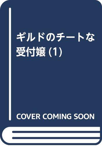 ギルドのチートな受付嬢(1) (モンスターコミックス)...