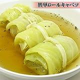 えつすい ロールキャベツ(小)20個入 (冷凍)
