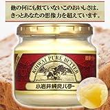 小岩井 純良バター (160g) 乳酸菌を加えて醗酵させた香り豊かなバター≪クール便発送≫
