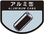 分別シールA アルミ缶 SA-01