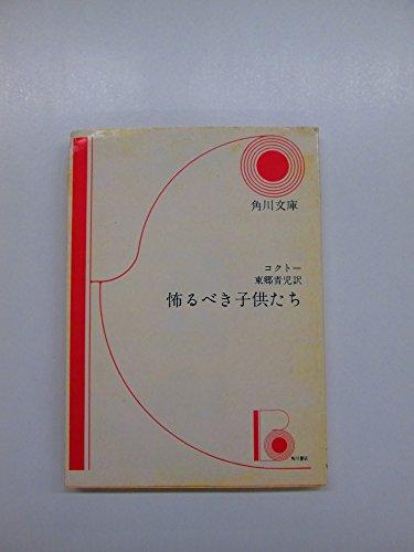 怖るべき子供たち (1953年) (角川文庫〈第588〉)の詳細を見る