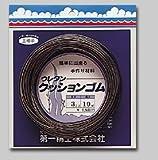 第一精工(DAIICHISEIKO) 手作りクッションゴム徳用型2.5mm×13m