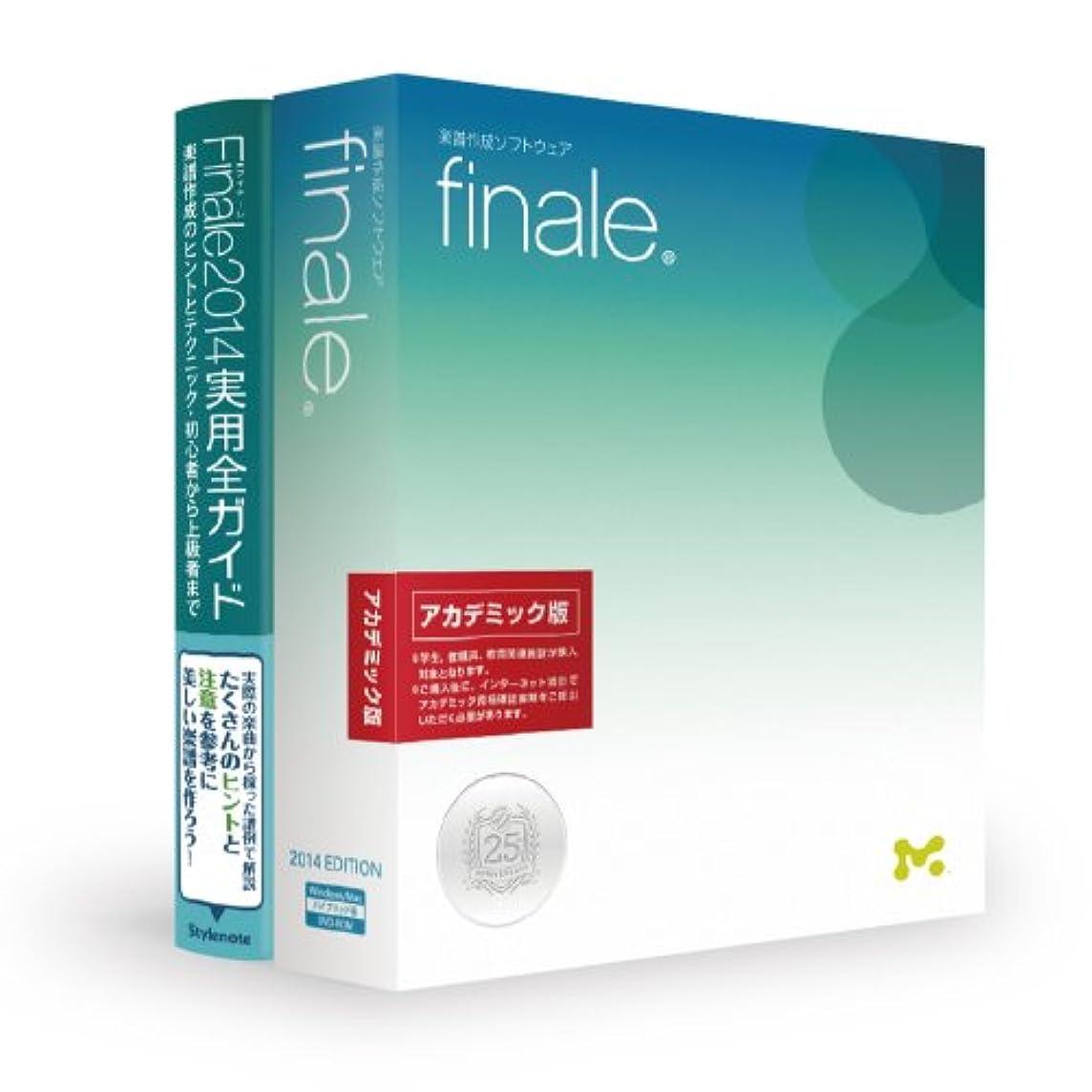 広範囲にラベタイマーFinale 2014 アカデミック版 ガイドブック付属 日本語版 世界標準の楽譜作成ソフト