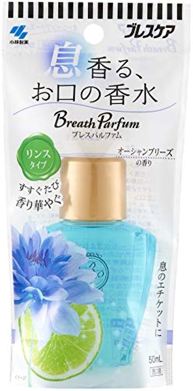 ロゴ設計図メディカル小林製薬 ブレスパルファム 息香る お口の香水 マウスウォッシュ 携帯用 オーシャンブリーズの香り 50ml