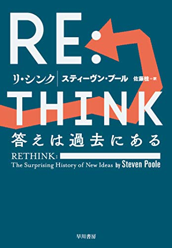 RE:THINK:答えは過去にある