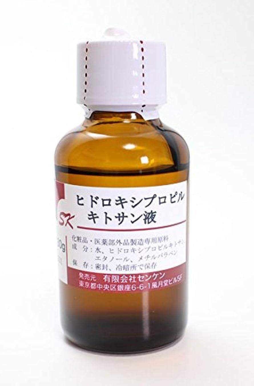 風変わりなスペクトラム有能なキトサン液30g