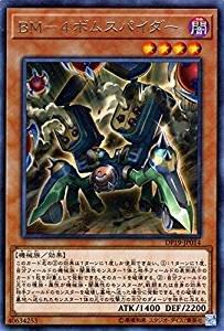 BM-4ボムスパイダー レア 遊戯王 レジェンドデュエリスト編2 dp19-jp014